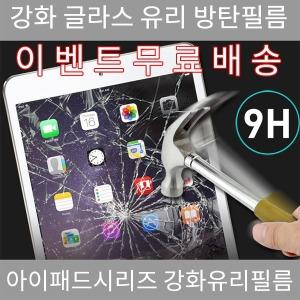 아이패드 시리즈/강화글라스/방탄필름/강화유리/필름