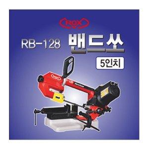 요즘공구/록스 밴드쏘/금속절단기/줄톱/RB-128
