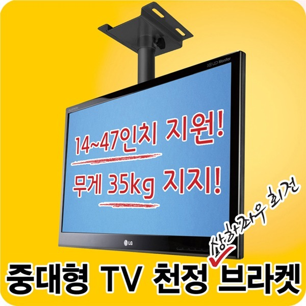 ND-3320 중형TV 천정 브라켓 19~47인치 거치대 마운트