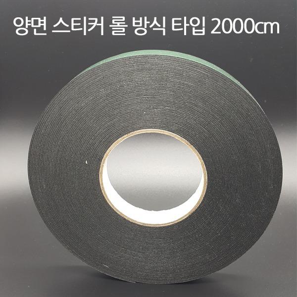 양면테이프 2000cm 무한잉크 제작에 사용