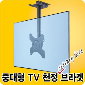 ND-3320 천정 TV브라켓  마운트  받침대  앵글 파이프