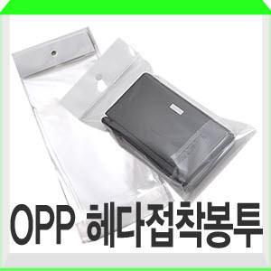 OPP 접착 비접착 봉투 헤다 OPP포장봉투 봉투마트
