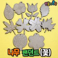 나무팬던트/만들기재료/나무목걸이/비즈/소품/메달