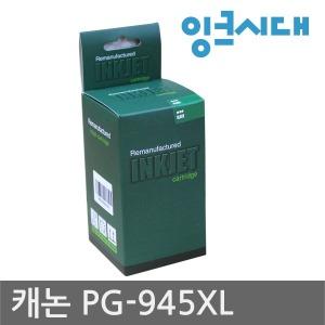 캐논 재생잉크 PG-945XL 대용량 iP2899 MG2590 MG3090