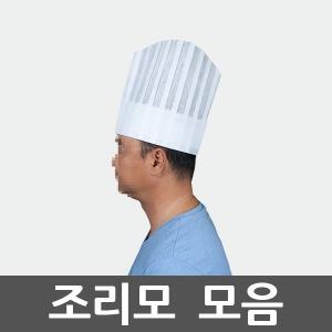 조리모/요리사모자/주방모자/위생모/일식모/종이모자