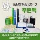 비닐봉투/쓰레기봉투/봉지/재활용봉투/일회용식탁보