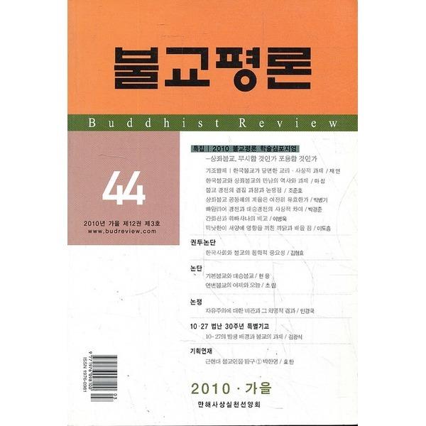 잡지)불교평론 2010 가울