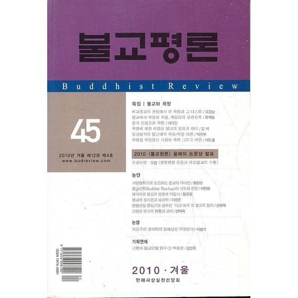 잡지)불교평론 2010 겨울