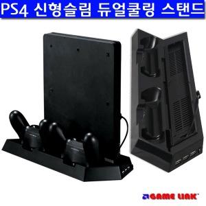 플스4  PS4 슬림 전용 듀얼쿨링 스탠드