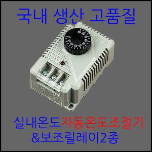 케이스형썸머스타트/썸머스타트/온도센서/온도조절기