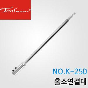 ALDEN 홀쏘아답터 연장연결대 K-250 툴마트