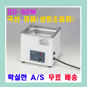 1.2 L/SD-80W/안경 의료 실험실용/성동 초음파 세척기