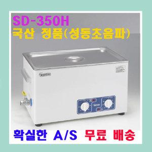 22 L/SD-350H/산업/의료/실험실용/성동 초음파세척기