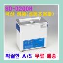 3.3L/SD-D200H/의료/실험실/가정/성동 초음파 세척기
