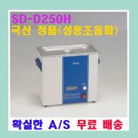 성동 SD-D250H 의료 연구 산업용 초음파 세척기 6L