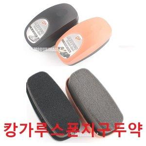 SF) 캉가루 스폰지구두약/액정구두약/말털 구두솔-대