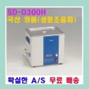 성동 SD-D300H 의료 연구 산업용 초음파 세척기 10 L