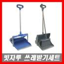 빗자루 빗자루세트 쓰레받기세트 방비세트 도로비