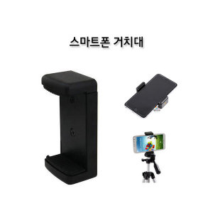 삼각대거치대/간편거치대/스마트폰거치대/거치대/삼성