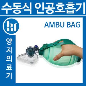 국산 암부백 Ambu Bag 수동식 인공호흡기 소아용