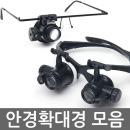 안경확대경 돋보기 루페 LED현미경 휴대용 LOUPE