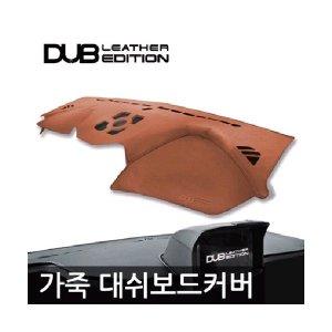 DUB 레더에디션 가죽 대쉬보드커버 (전차종)