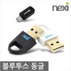 USB 무선 블루투스 동글 동글이 리시버 컴퓨터 차량용
