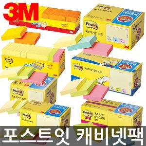 오피스네오 포스트잇 대용량 캐비넷팩/칼라 포스트잇