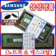삼성전자 / DDR3 4GB PC3-12800/DDR4 4GB PC4-19200/저전력/PC3L