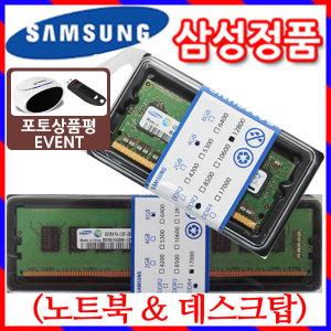 DDR3 4GB PC3-12800/DDR4 4GB PC4-19200/저전력/PC3L