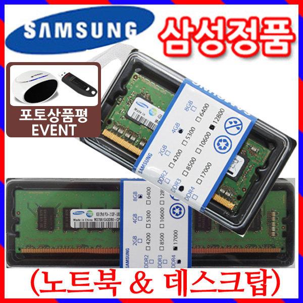 DDR4 8GB PC4-21300/저전력/PC3L/DDR3 4GB PC3-12800