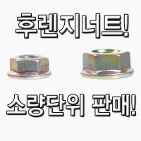후렌지너트/볼트모음/피스모음/최저가/소량판매