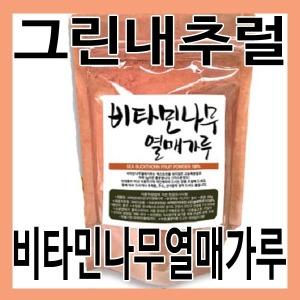 (그린내추럴) 100% 비타민나무열매가루 200g