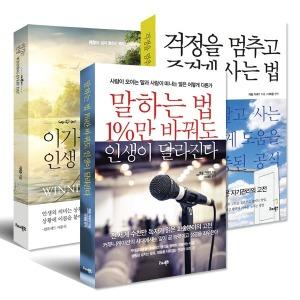 대가들의 관계론 3권 세트 외 선택구매