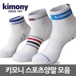 본사직영 키모니 최고급 스포츠양말모음