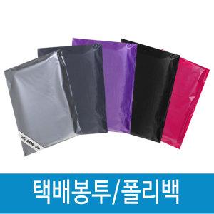 택배봉투 PP 폴리백 의류포장 비닐제작 소량 사이즈