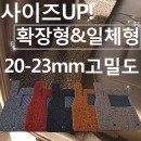 SGS인증 고밀도 23mm코일 카매트/자동차매트/코일매트
