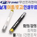 피티타임 V189 프리젠터 레이저포인터 레이져포인터