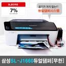 삼성 SL-J1660 잉크젯복합기 + 무한잉크공급기