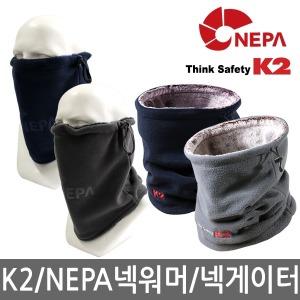 K2/ 컬럼비아/ NEPA 넥워머 외 방한용품 마스크 비니