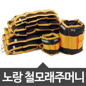 WOHNEN 무배특가 노랑철모래주머니 0.5kg~6kg 모음
