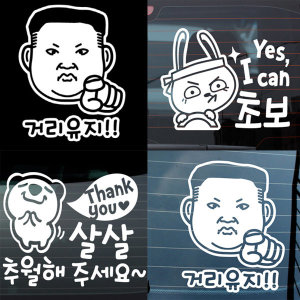 자동차스티커 차량용스티커/국방위원장/초보운전