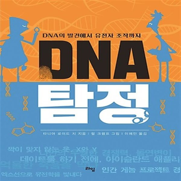 DNA 탐정 (라임)