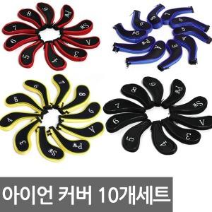 아이언커버 10개세트 4종/미국수출모델 아이언보호캡