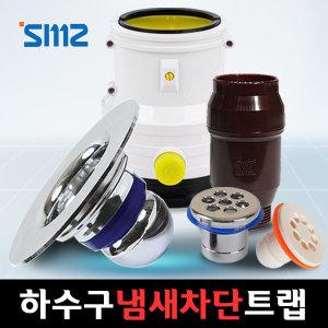 하수구냄새차단트랩/화장실냄새/싱크대냄새/우수관
