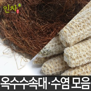 인차 국산 옥수수수염 100g 옥수수속대 옥발