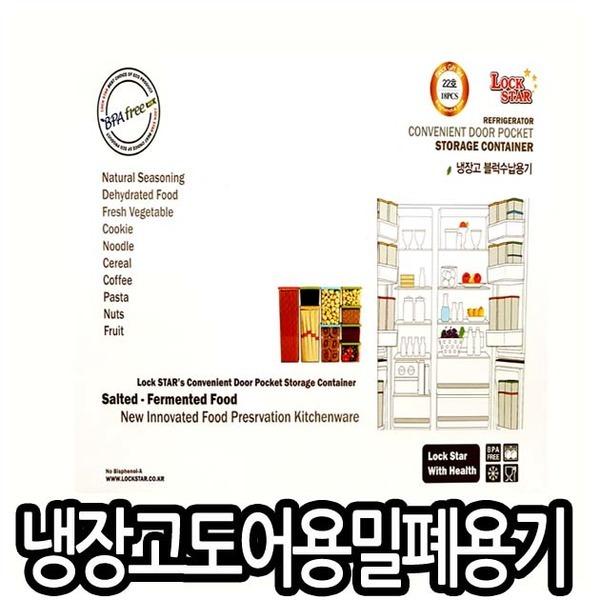 냉장고 도어용 시스템 블록 밀폐용기 9종세트 costco
