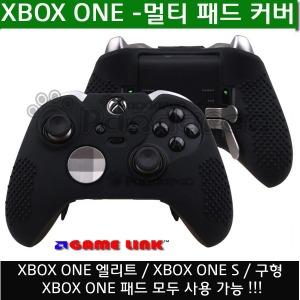 XBOX ONE 멀티 패드커버/ 엘리트/XBOX ONE S 모두가능