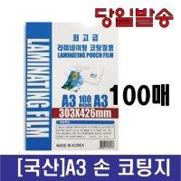 (미리사몰)국산 A3 손 코팅지 코팅 용지 100매