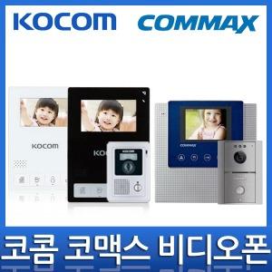주택용비디오폰모음전 비디오폰 코콤 코맥스